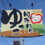 青森の温泉✰はたけのゆっこ(南津軽郡藤崎町)