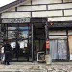 青森の秘湯☆ぬぐだまりの里  秘湯  八甲田温泉