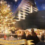 青森クリスマスマーケットinアスパム 2018 初開催  本場ドイツのクリスマスとコラボレーション