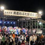2019年青森ねぶた祭り前夜祭 大型ねぶた全22台&フィナーレ花火