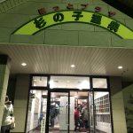 七戸町【ほっとプラザ杉の子温泉】施設情報や料金・入浴した感想をご紹介